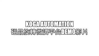KOGA 磁晶旋轉微調平台DEMO影片
