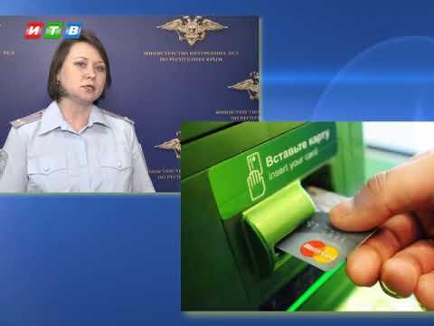ТРК ИТВ: В МВД призывают не попадаться на удочку мошенников