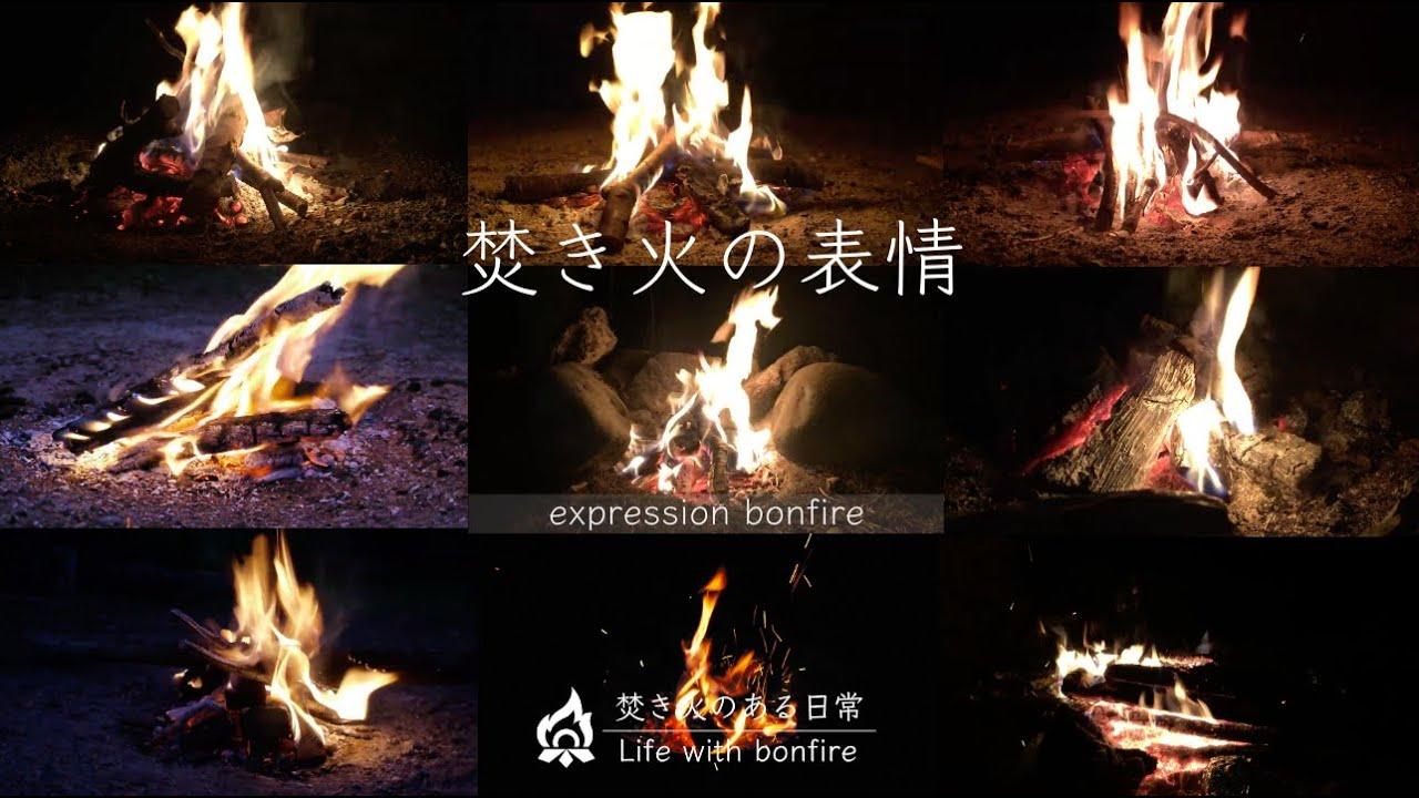 同じ焚き火は二度とない|19シーンの表情|プライベート|直火|expression bonfire