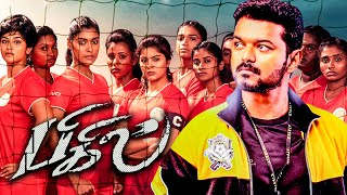 Bigil Grand Audio Launch | Thalapathy Vijay, AR Rahman | Hot Tamil Cinema News