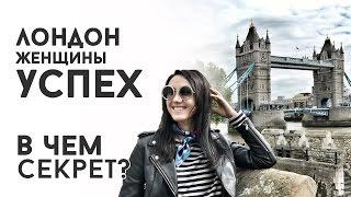 """Интервью в Лондоне с """"боевой подругой"""" Евгения Чичваркина - Татьяной Фокиной"""