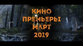Кино премьеры март 2019 НОВЫЕ трейлеры ТОП фильмов новинок