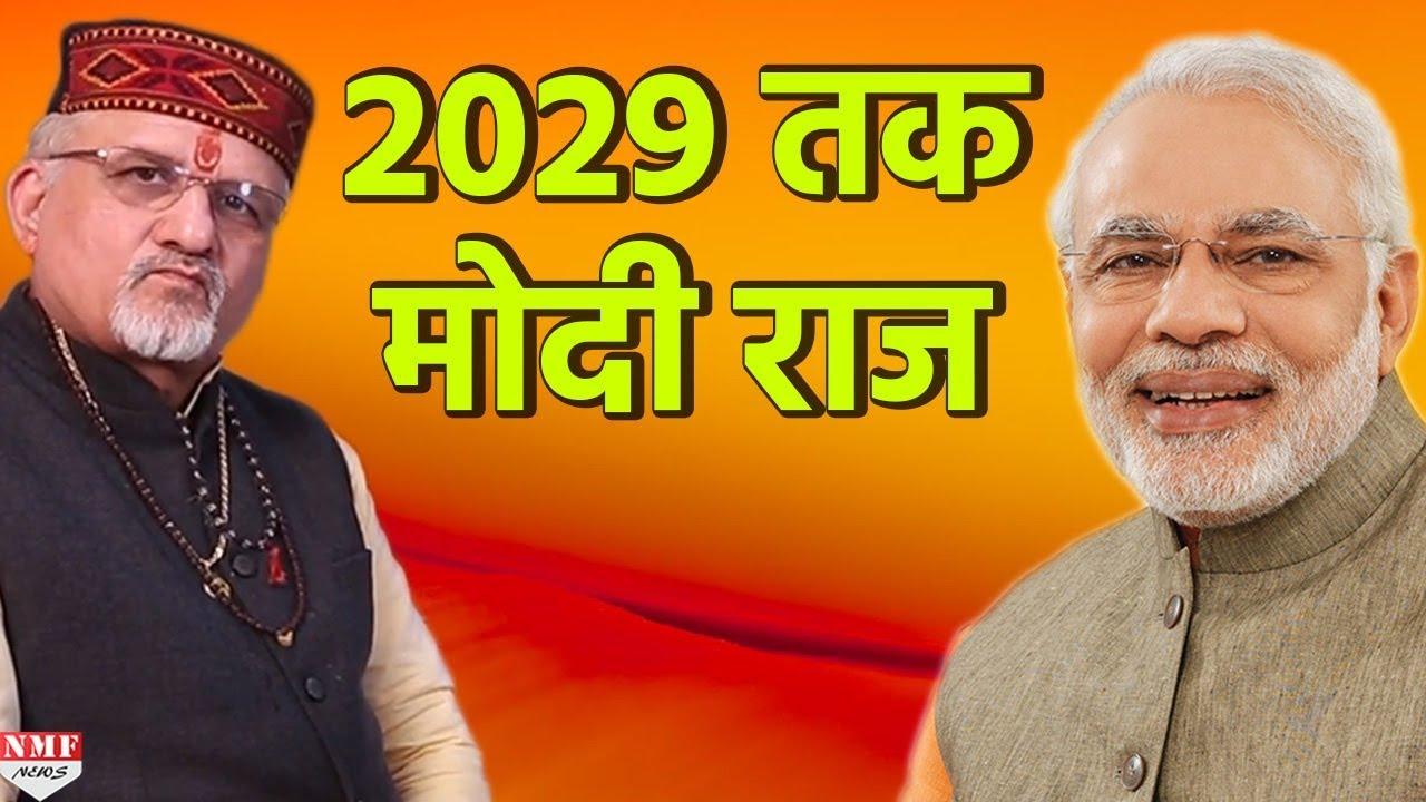 Santbetra Ashoka की भविष्यवाणी,  2029 तक कायम रहेगा Modi राज #1
