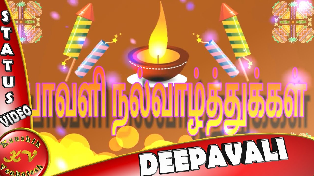 Happy Diwali In Tamildeepavali Wishesgreetingsanimationmessages