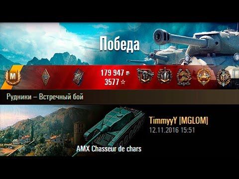 AMX Chasseur de chars | Весь бой на передовой. Рудники – Встречный бой (WoT 0.9.16)