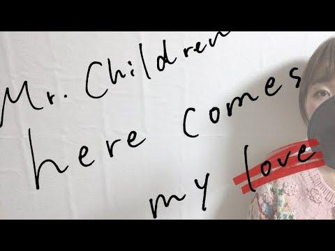 《歌詞付きフル》Mren - here comes my love(TVドラマ「隣の家族は青く見える」主題歌)女性弾き語りcover.