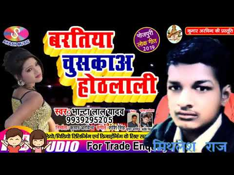 Bhanta Lal Yadav 2019 Hit Song
