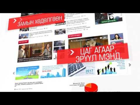 www.ulaanbaatar.mn сайт шинэчлэгдлээ
