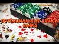 Покер раздачи №103. Считаем потенциальные шансы банка. Школа покера Smart-poker.ru