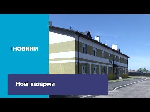 Телеканал UA: Житомир: Нові казарми отримав 148-ий артилерійський дивізіон ДШВ_Канал UA: ЖИТОМИР 26.06.19