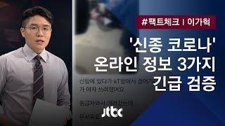 """[팩트체크] """"쓰러진 여성, 감염 의심?"""" """"확진자 2명 숨겼다?"""" / JTBC 뉴스룸"""