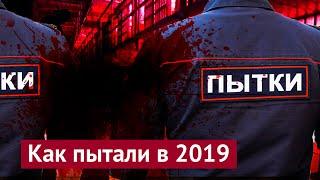Полицейский беспредел в России: топ страшных пыток