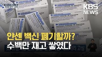 미국, 유통기한 만료 앞둔 '얀센 백신' 재고처리 고심 / KBS 2021.06.09.