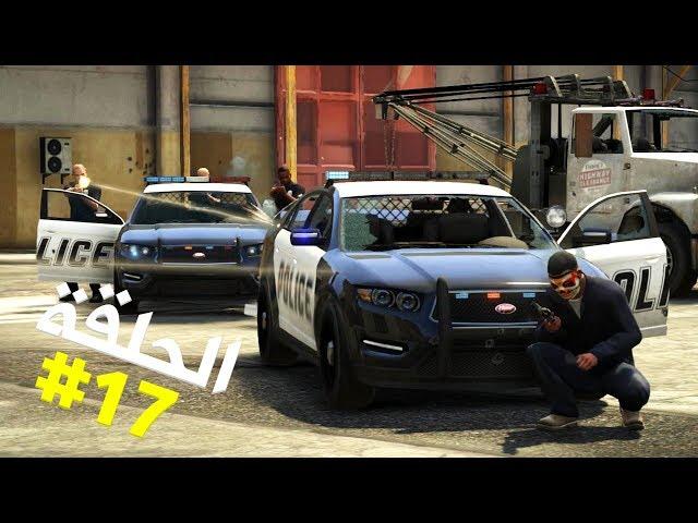 تختيم جي تي أي 5 بالنظرة الأولى الحلقة 17 | GTA V First Person Walkthrough
