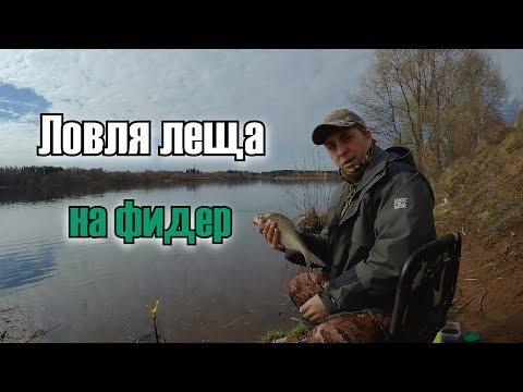 Ловля леща на фидер.  Волга (Кимры, Заречье 28. 0.4 2018)
