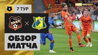 17.09.2018 Урал - Ростов - 1:1. Обзор матча