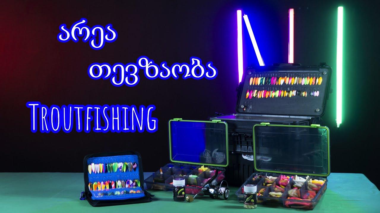 რა არის არეა თევზაობა???