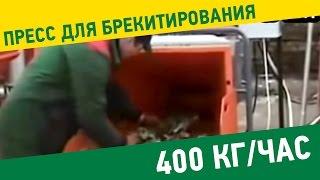 Пресс для брикетирования 400 кг/час