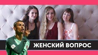 ЖЕНСКИЙ ВОПРОС | Хватит шутить над Роналду!