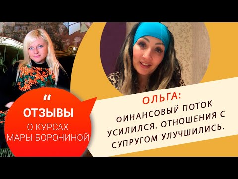 0 Ольга - финансовый поток усилился