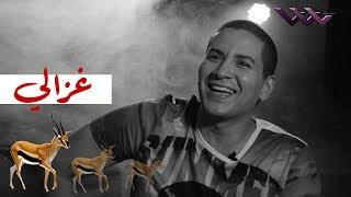 Wajdi Lakhal - Ghazali feat L'Mars (EXCLUSIVE Lyrics Video)| 2018 | وجدي لكحل - غزالي