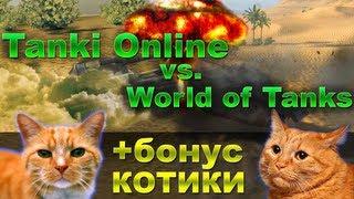 Tanki Online vs. World of Tanks: сравним несравнимое + котики