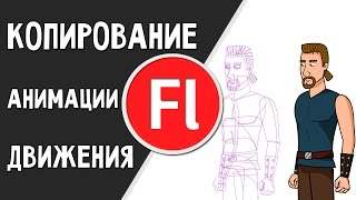Копирование анимации движения в Adobe Flash Pro