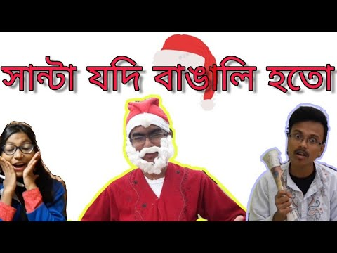 When Santa is Bengali | বাঙালি আর সান্টা 🎅 | Fictional Comedy | Dipu-The Dentist