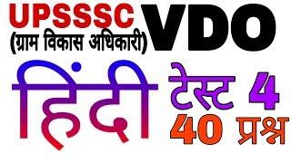 UPSSSC VDO MOCK TEST HINDI (TEST 4)