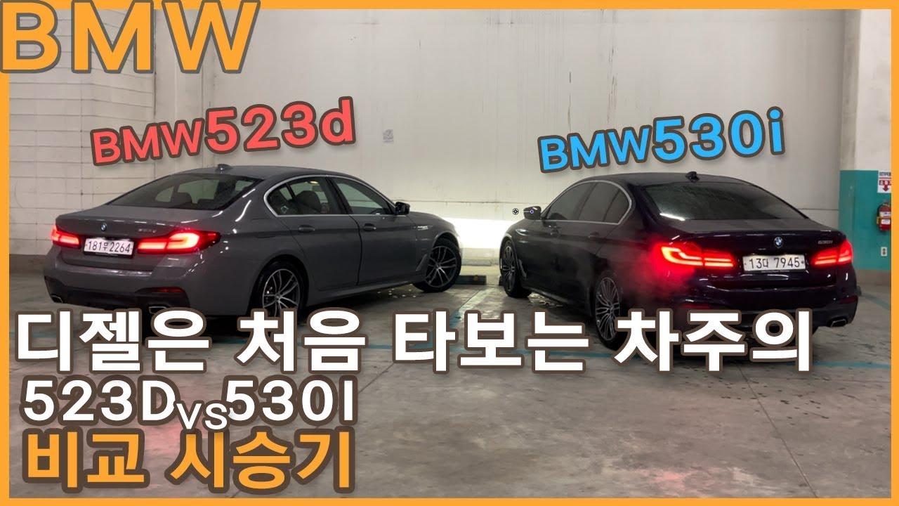 BMW 523d lci VS BMW530i 둘 다 타봤습니다 비교시승기 디젤첫경험