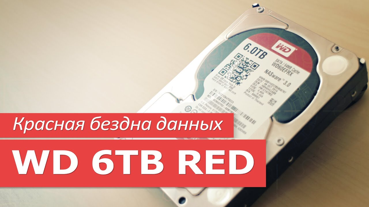 Красная бездна данных — WD 6TB RED