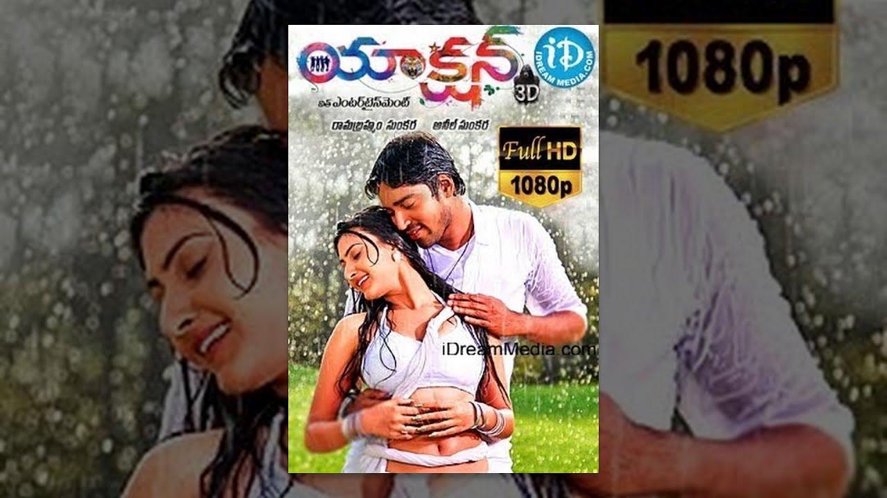 Action 3D Telugu Full Movie || Allari Naresh, Shaam, Neelam Upadhyaya Sneha Ullal || Anil Sunkara