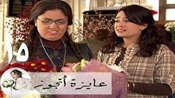 مسلسل عايزة اتجوز - الحلقة 15 | هند صبري - رشا - مي كساب
