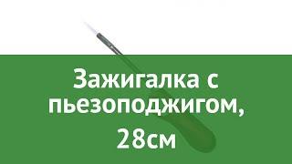 Зажигалка с пьезоподжигом, 28см (BoyScout) обзор 61405 производитель ЛинкГрупп ПТК (Россия)