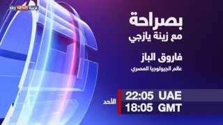 برمو بصراحة.. مع فاروق الباز
