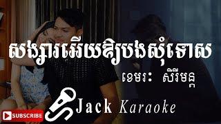 សង្សារអើយឲ្យបងសុំទោស - សិរីមន្ត - songsa ery oy b somtos   Jack Karaoke