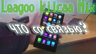 Leagoo kiicaa Mix 4g. Звук, связь, тач, камеры, бенчмарки / Phleyd