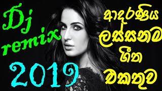 2019 New Hitz Dj Nonstop / 2019 sinhala Dj Nonstop