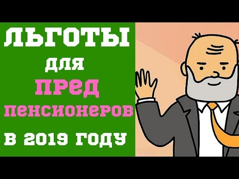 Льготы для предпенсионеров в 2019 году