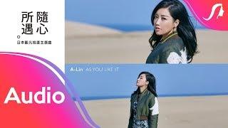 A-Lin《隨心所遇》歌詞版 Lyric Video - 日本觀光推廣主題曲