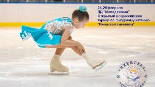 XV Открытый турнир по фигурному катанию Ижевская снежинка