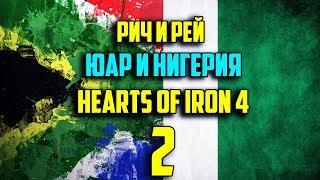 ВЕЛИКИЕ ЗАВОЕВАТЕЛИ (2) РИЧ И РЕЙ ЗА НИГЕРИЮ И ЮАР В HEARTS OF IRON 4
