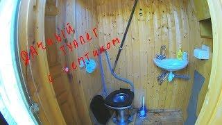 видео Дачный туалет с унитазом