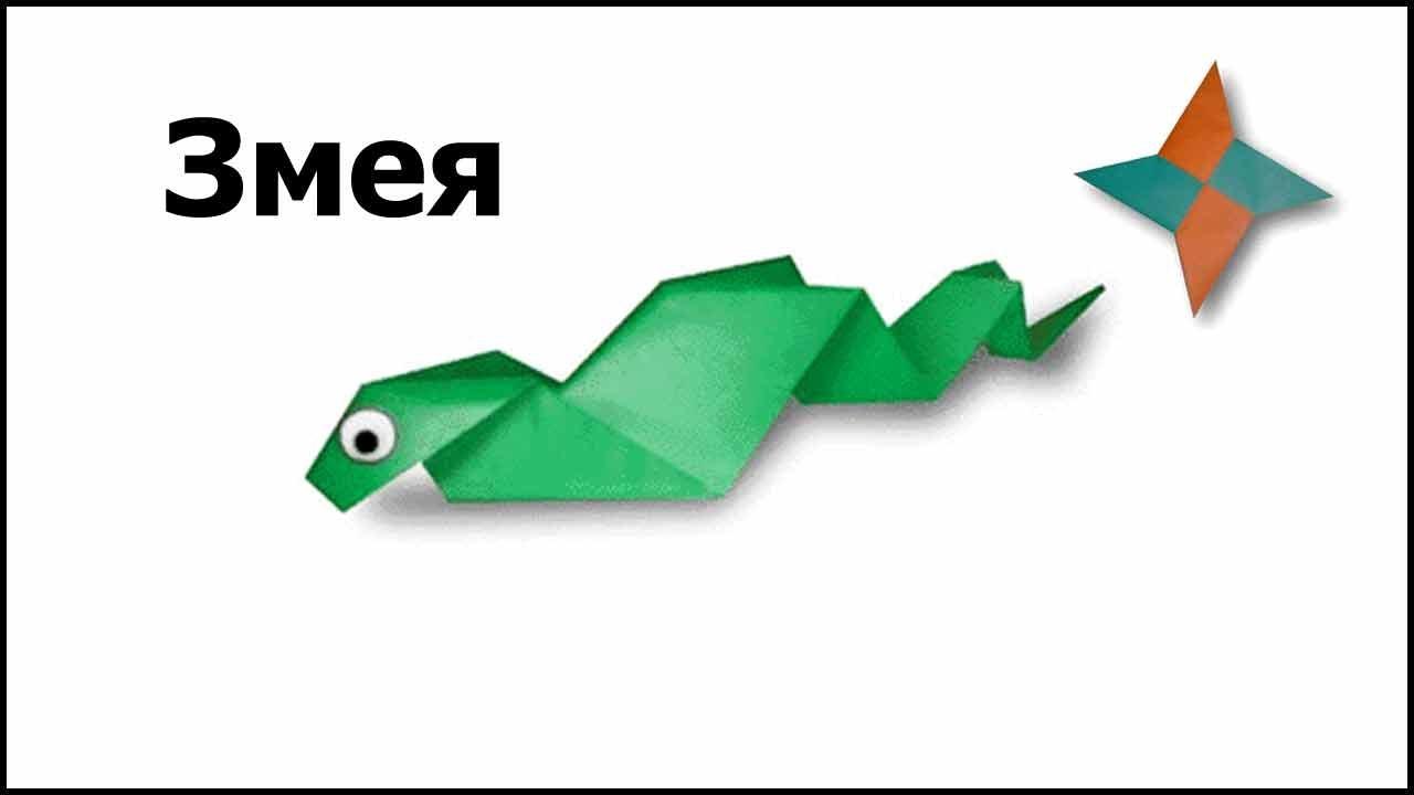 аригами из бумаги змея и их схема