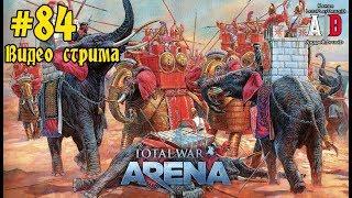 Total War: Arena 🔔 Тотал Вар Арена 🔔 Наконец-то я сел поиграть!Атрофировался за два дня