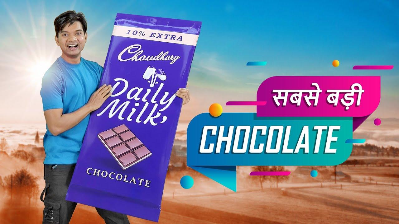 सबसे बड़ी CHOCOLATE | World's Biggest Chocolate | Hindi Comedy | Pakau TV Channel