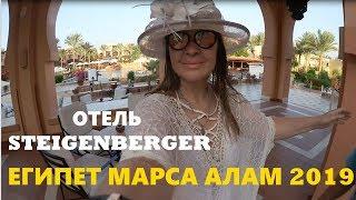 ЕГИПЕТ ОТЕЛЬ STEIGENBERGER CORAYA Beach МАРСА АЛАМ .Обзор отеля.Все плюсы,пляж,риф отеля.Ноябрь 2019