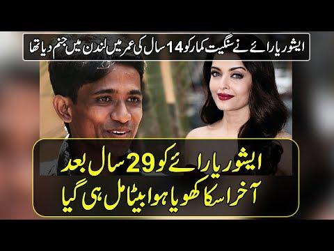 Aishwarya Rai 29 Year Old Son - Bollywood News - Purisrar Dunya Urdu Documentaries