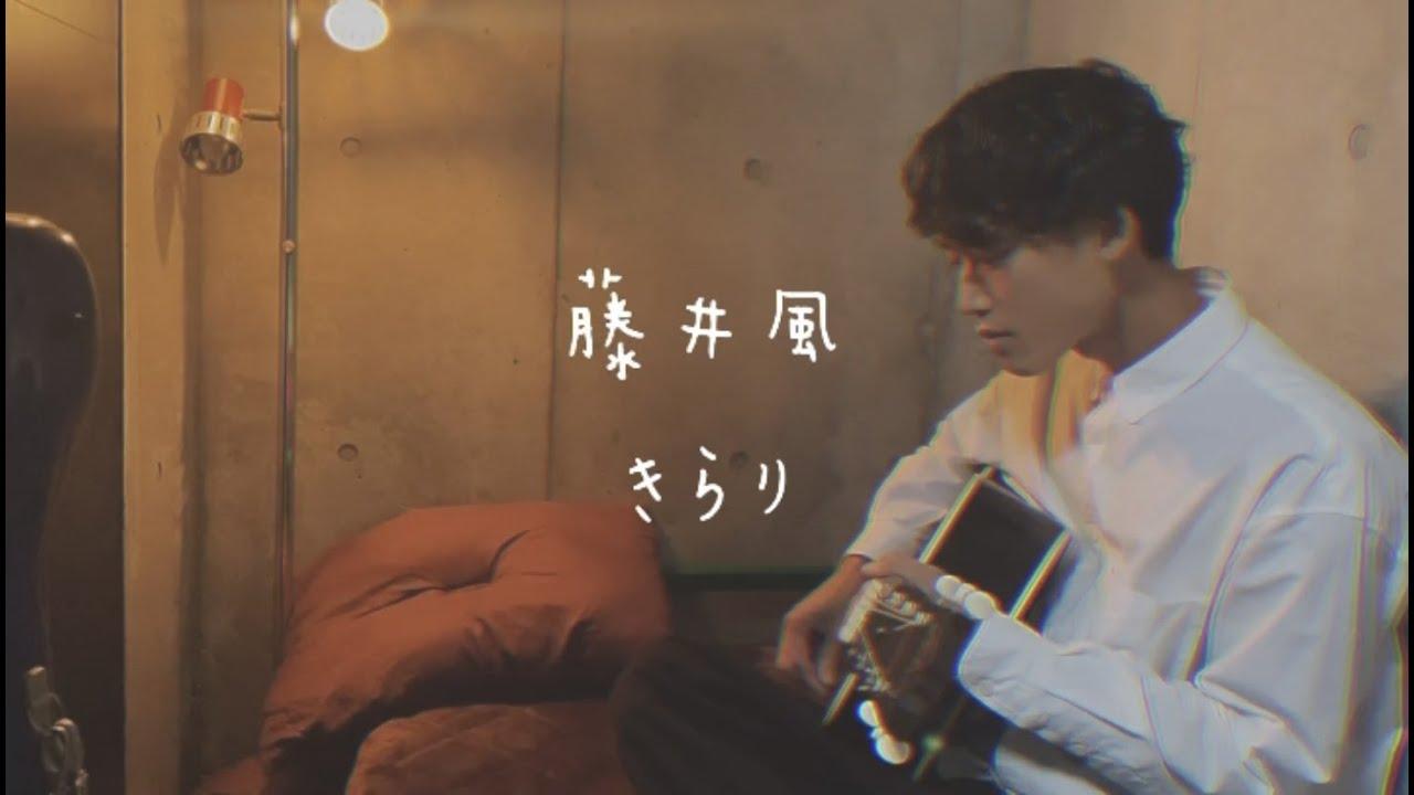 きらり / 藤井風 (acoustic cover)