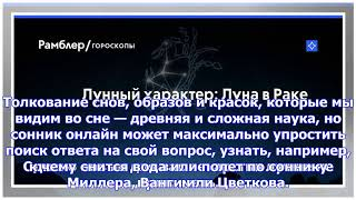 Сонник, бесплатное толкование снов онлайн, значение снов – рамблер/гороскопы